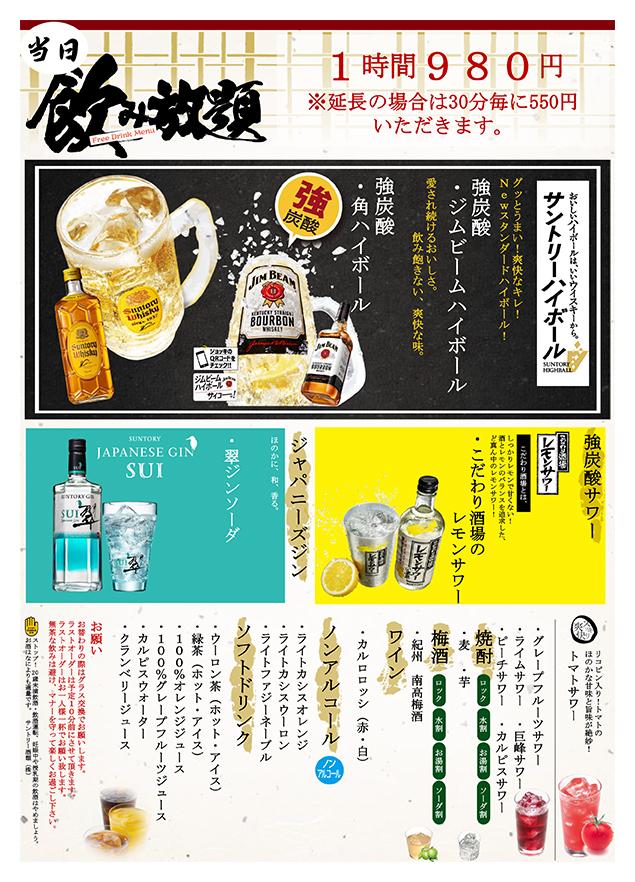飲み放題980円コース